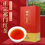 2020安徽新茶  天之红祁门红茶 50g 券后6.9元包邮  0点开始
