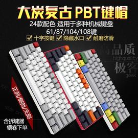 机械键盘键帽王自如PBT87/104侧刻108IKBC高斯机械不透光大碳键帽图片