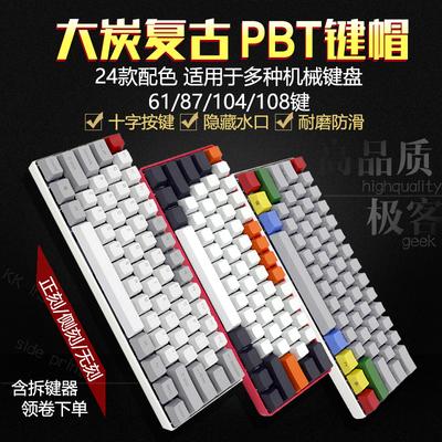 机械键盘键帽王自如PBT87/104侧刻108IKBC高斯机械不透光大碳键帽