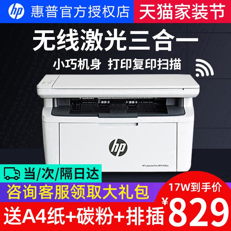hp惠普m30w激光复印一体机a4打印机