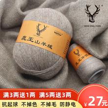 鹿王羊絨線中粗手工編織羊毛線機織純山羊絨毛線寶寶圍巾線貂絨線