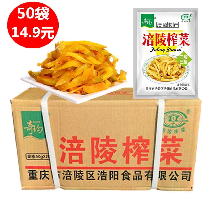 特价包邮重庆小包装涪陵榨菜咸菜50g*50袋航空榨菜丝儿童榨菜泡菜