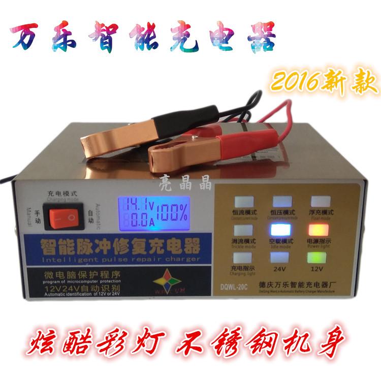 萬樂智能脈衝汽車電瓶充電器數顯12伏24V蓄電池智能通用充電機