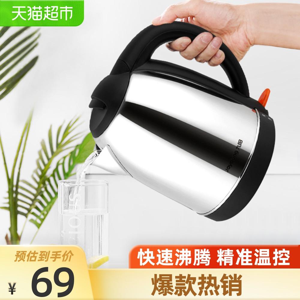 包邮九阳电家用304不锈钢电水壶评价好不好