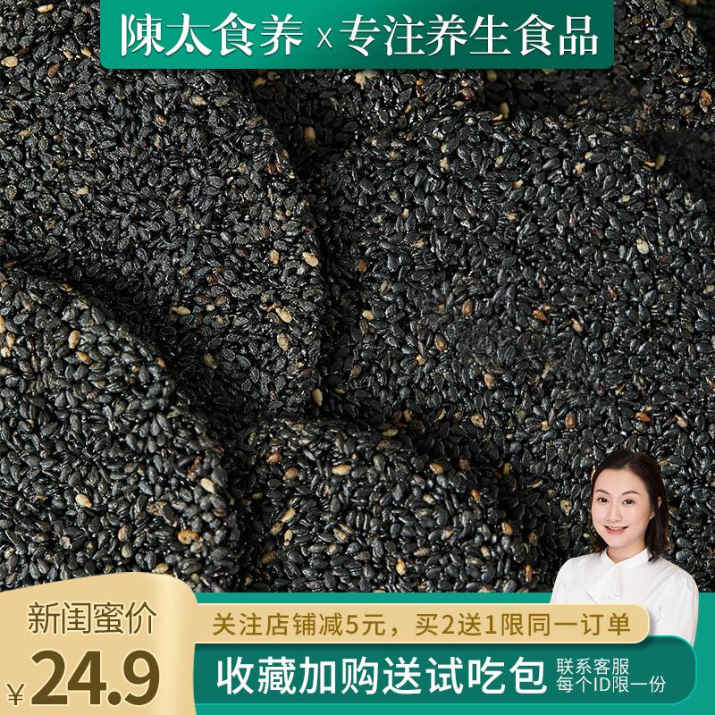 陳太黑芝麻饼孕妇零食健康饼干充饥营养无糖精孕期小吃扛饿解馋