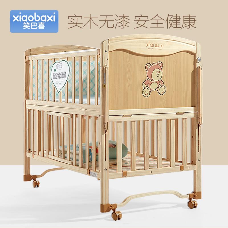 笑巴喜婴儿床实木无漆可拼接大床bb摇床新生儿宝宝床多功能儿童床限8000张券