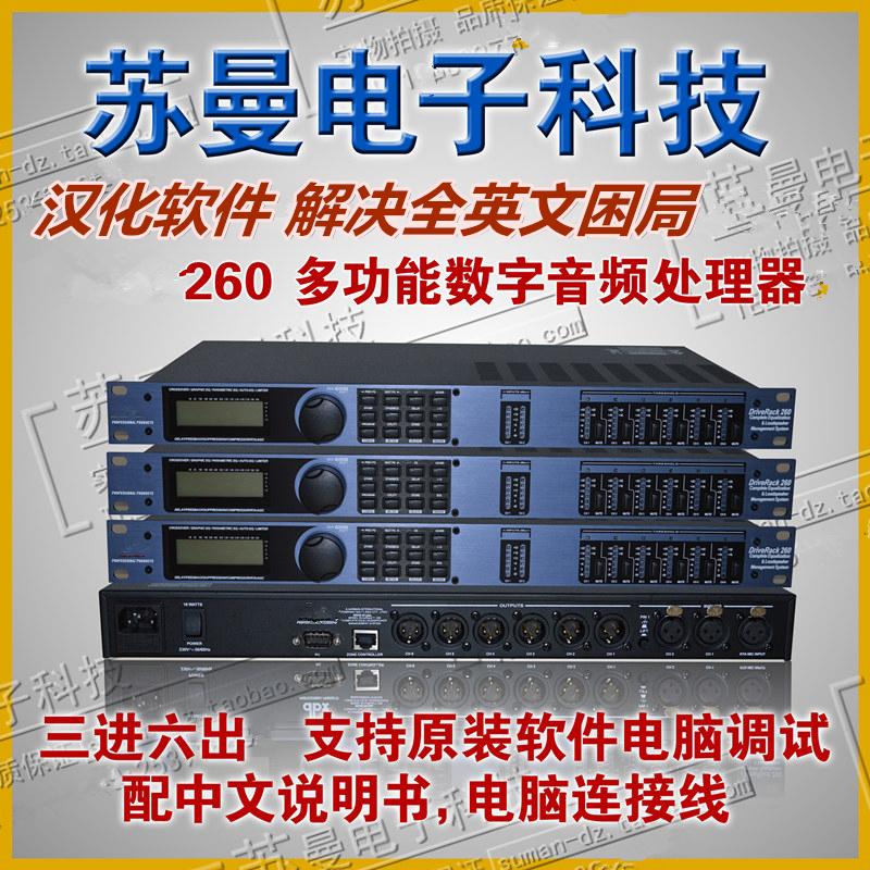 DBX260 360 PA2舞台数字音频处理器均衡延时分频演出音箱处理器