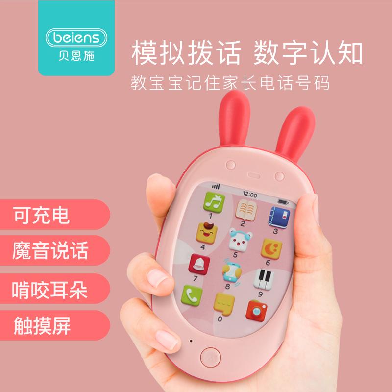 贝恩施儿童仿真宝宝触屏安抚电话玩具早教益智音乐手机0-1-3岁