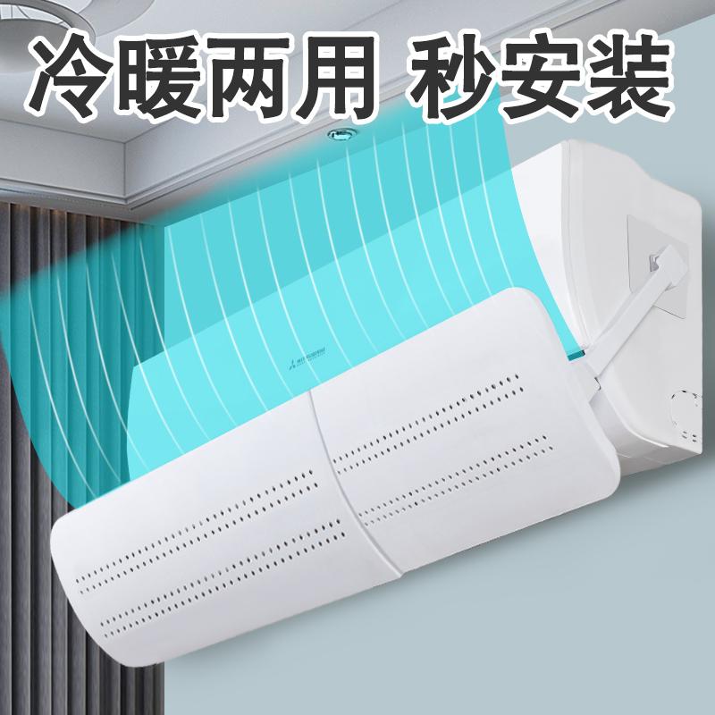 空调挡风板防直吹婴儿月子出风口d挡板冷气壁挂式通用导风遮风板