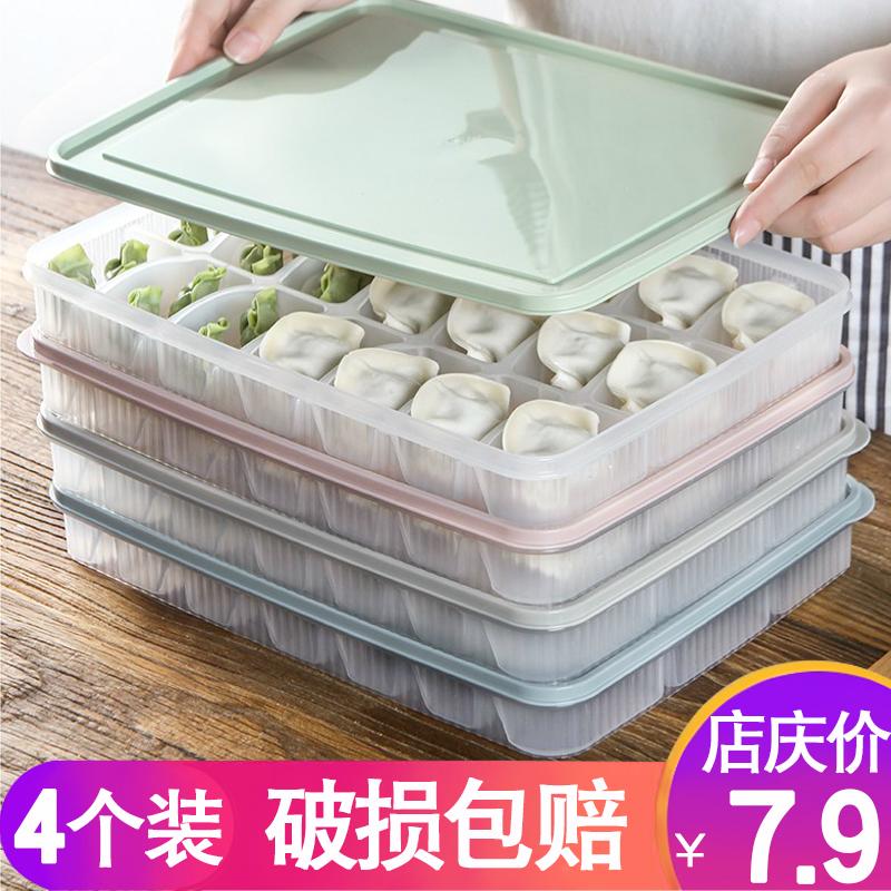 饺子盒冻饺子家用冰箱保鲜收纳盒鸡蛋盒水饺多层速冻馄饨盒大号