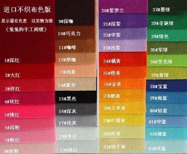 [唐兔兔]DIY手工 进口原材料不织布面料 43色套包/30*30CM
