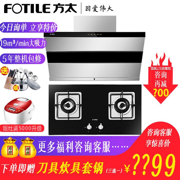 方太抽油烟机燃气灶套餐侧吸式家用大吸力烟机灶具套装JQ26TS特价