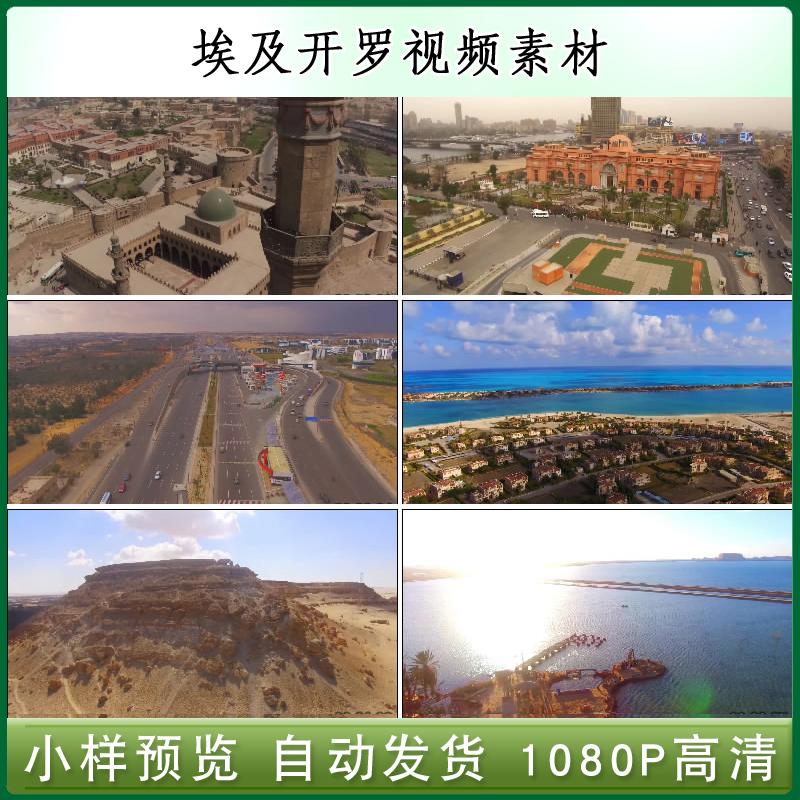 エジプト、カイロ、北アフリカの都市ハイビジョンビデオ旅行、ハイビジョン動画素材を撮影しました。