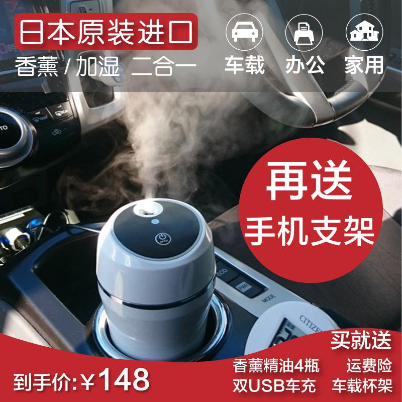 日本大雾量车载加湿器喷雾车用迷你香薰USB静音办公室小型汽车内