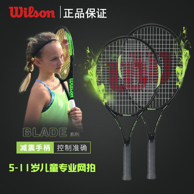 Wilson威尔胜儿童青少年网球拍clash Blade系列23/25/26英寸球拍