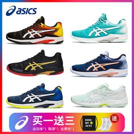 Asics亚瑟士网球鞋男女运动鞋Solution Speed FF 1041A003图片