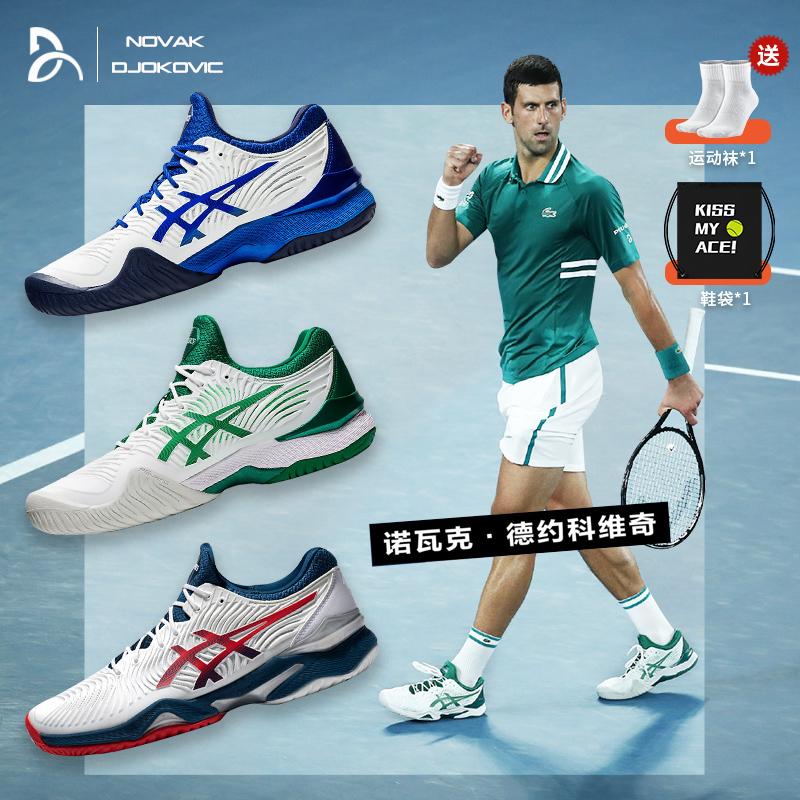 Asics亚瑟士小德网球鞋男运动鞋德约科维奇澳网冠军战靴 1041A089