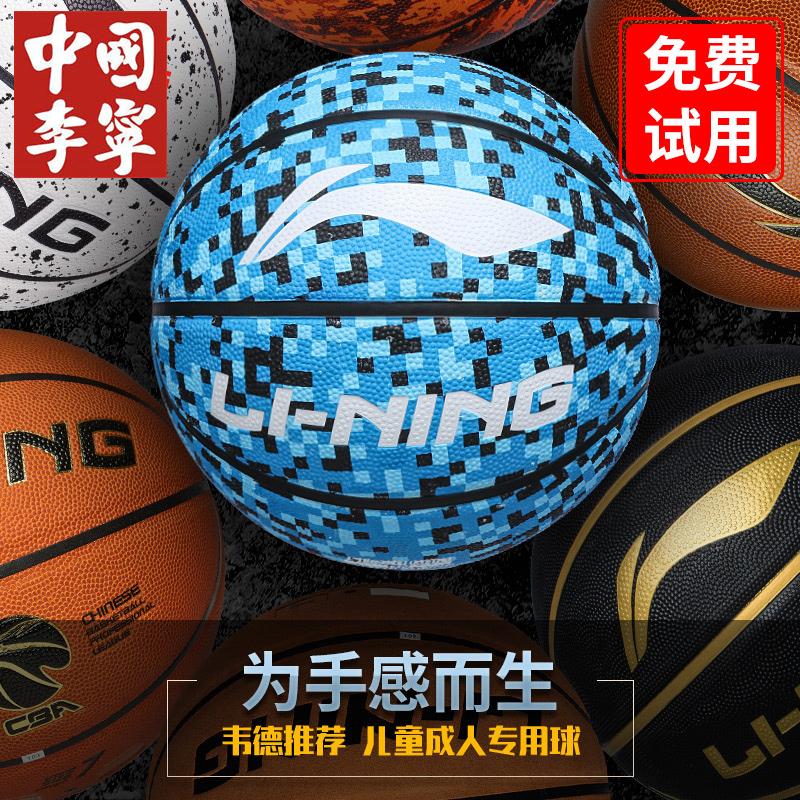 李宁篮球正品街头水泥地耐磨比赛训练7号5号儿童小学生幼儿园蓝球图片