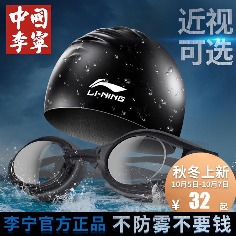 李宁泳镜高清防雾防水近视度数平光男女成人儿童潜水游泳眼镜装备32.00元包邮