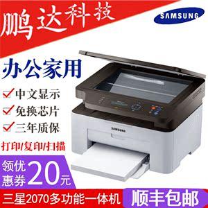 领20元券购买三星m2070w激光无线扫描学生打印机