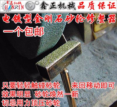 Электрический позолоченные только песок шлифовальный круг ремонт целую устройство целую форма нож шлифовальный круг правильный карандаш портативный алмаз ремонт целую нож бесплатная доставка
