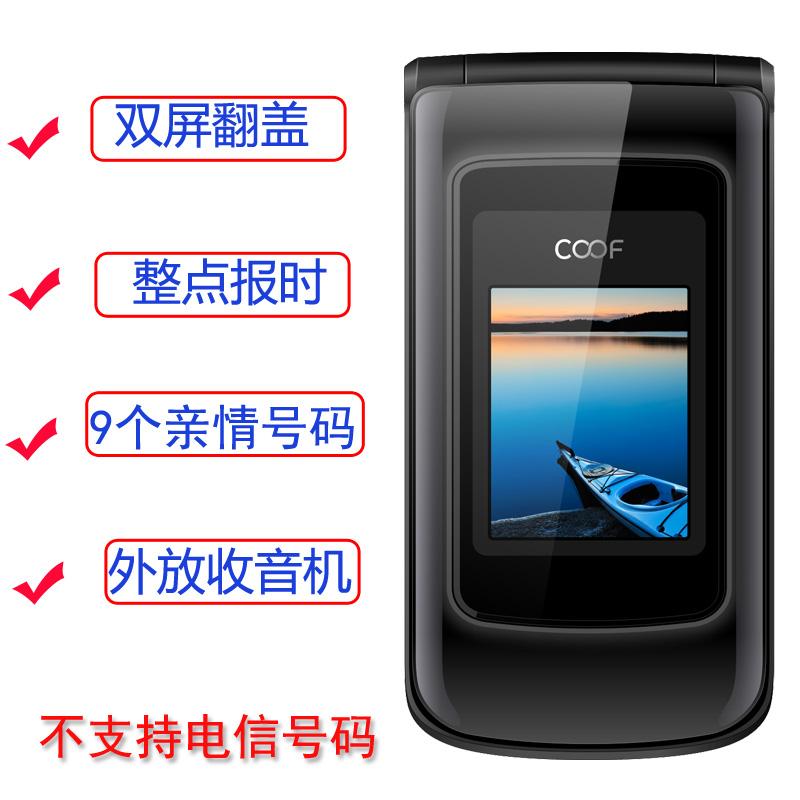 贝尔丰BFA500超越酷丰双屏翻盖老人手机男款大声移动联通亲情号