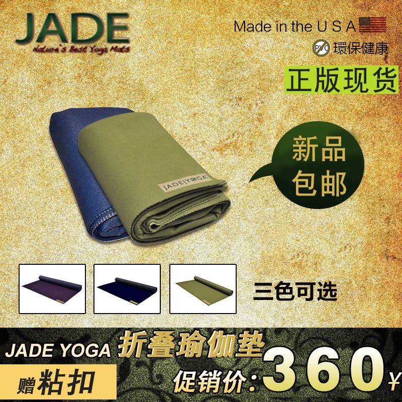 包邮 便携垫 橡胶垫送粘扣 1.6MM 可折叠瑜伽垫 YOGA JADE 现货美国