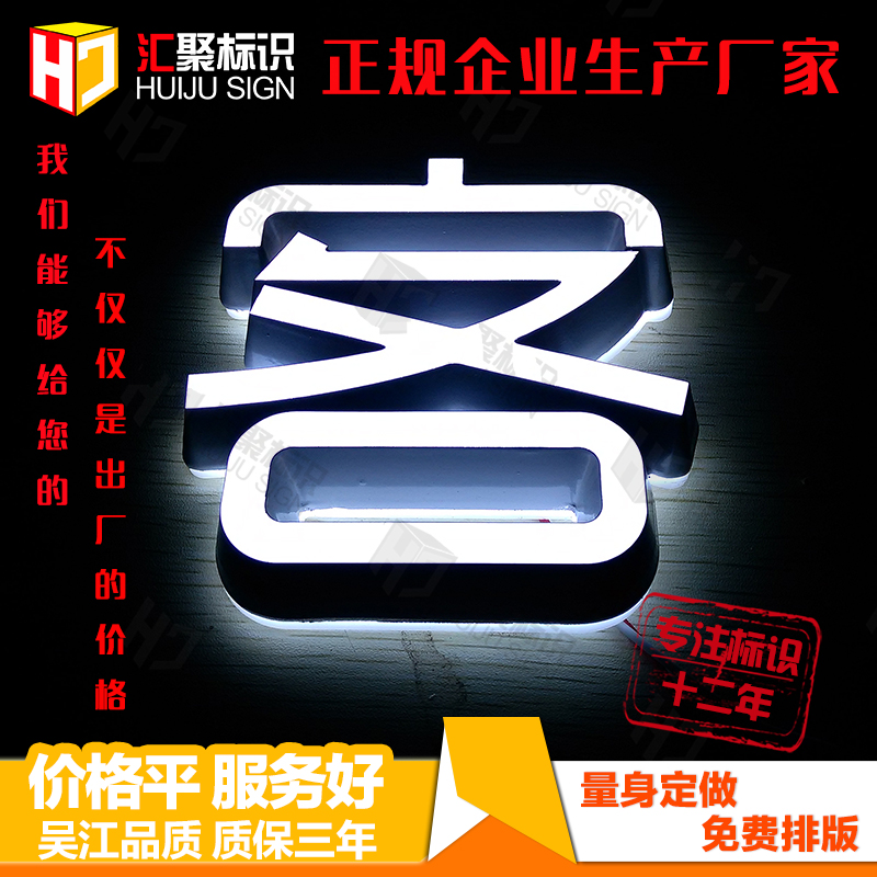 led亚克力迷你发光字门头户外广告定做灯箱牌匾不锈钢招牌字制作