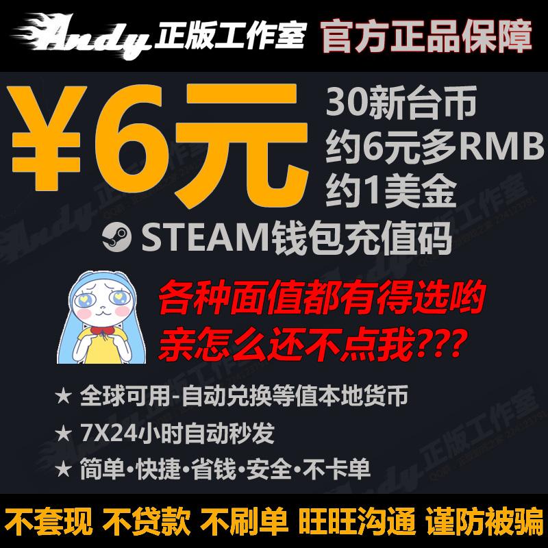Steam充值6元充值卡钱包充值码30台币约6rmb多人民币Steam1美金刀