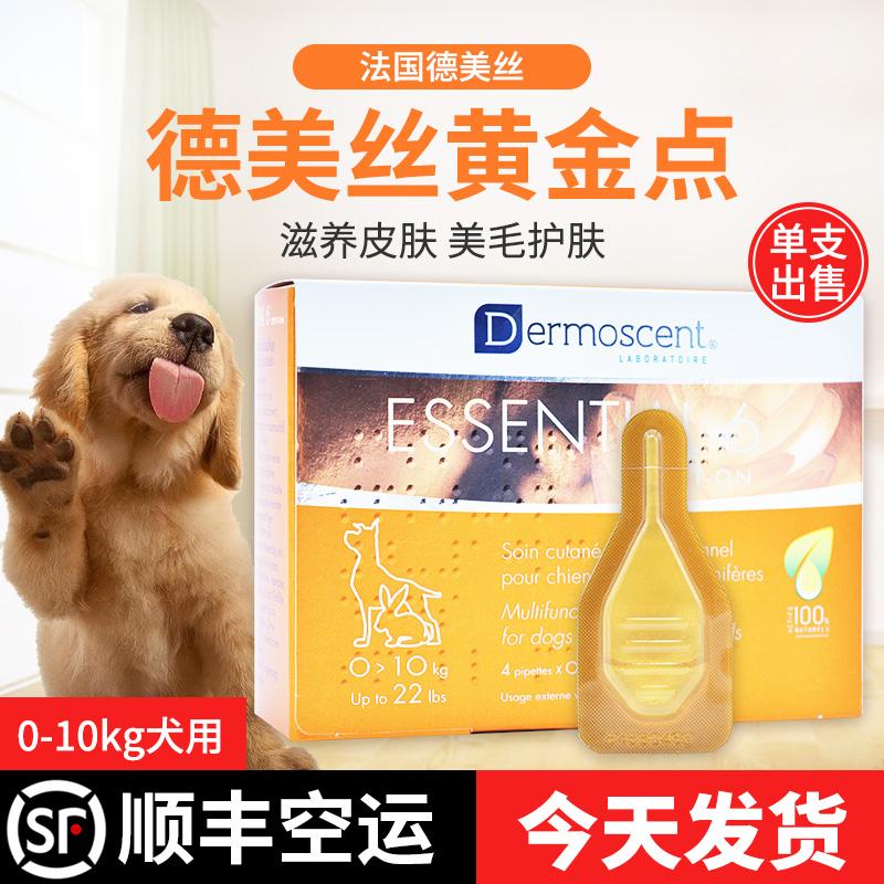 德美丝黄金点10kg狗狗皮肤病滴剂