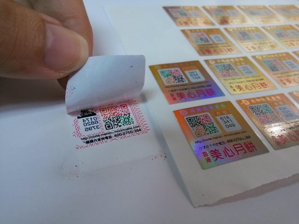 专业防伪不干胶标签印刷 防伪查询系统 揭开防伪 可变二维码防伪