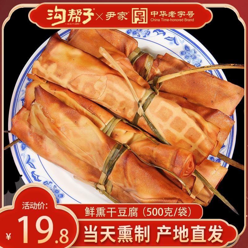 沟帮子熏干豆腐沟帮子特产干豆腐鲜熏包装豆制品豆腐干熏豆卷包邮