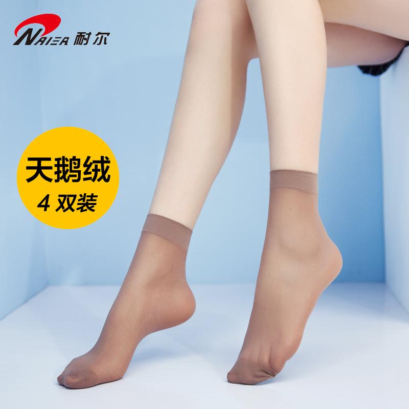 耐尔天鹅绒夏季超薄透明耐磨短丝袜9.10元包邮