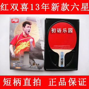 2013 dhs authentic Six Star A6006 ping pong racket Penhold Penhold finished racket