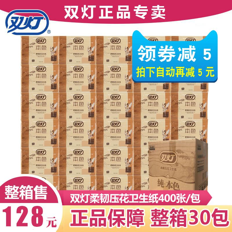 双灯纯本色超柔韧压花平板卫生纸400张整箱30包家用草纸刀切厕纸