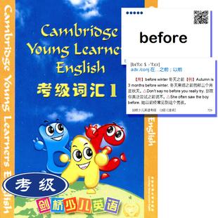 新版 考纲剑桥少儿英语考级单词卡片纸词汇卡默写本123一级二三级