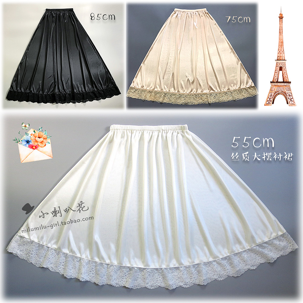 New silk satin Hanfu skirt with large skirt and underskirt with half body and bottom skirt, lace anti penetration, medium length skirt and ankle