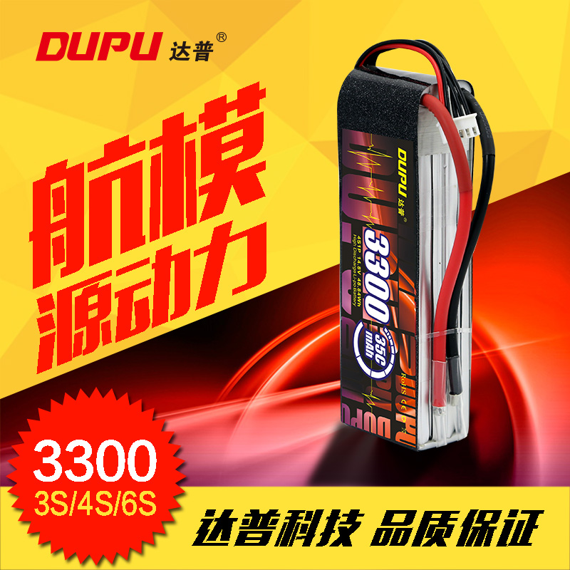 DUPU达普11.1V 3300mAh 3S4S6S 四轴亚拓直升机模型航模锂电池