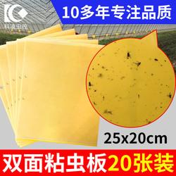 黄板双面粘虫板诱虫蓝板纸贴蚜虫胶黄色灭小飞虫蓟马粘板果蝇大棚