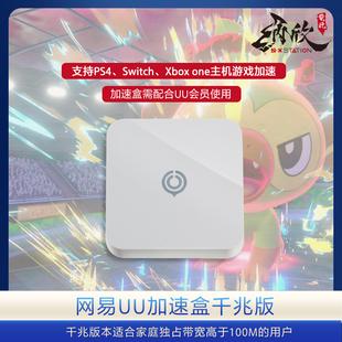 顺丰 千/百兆网易UU加速盒PS4/PS5/NS/Xbox专业主机游戏加速器