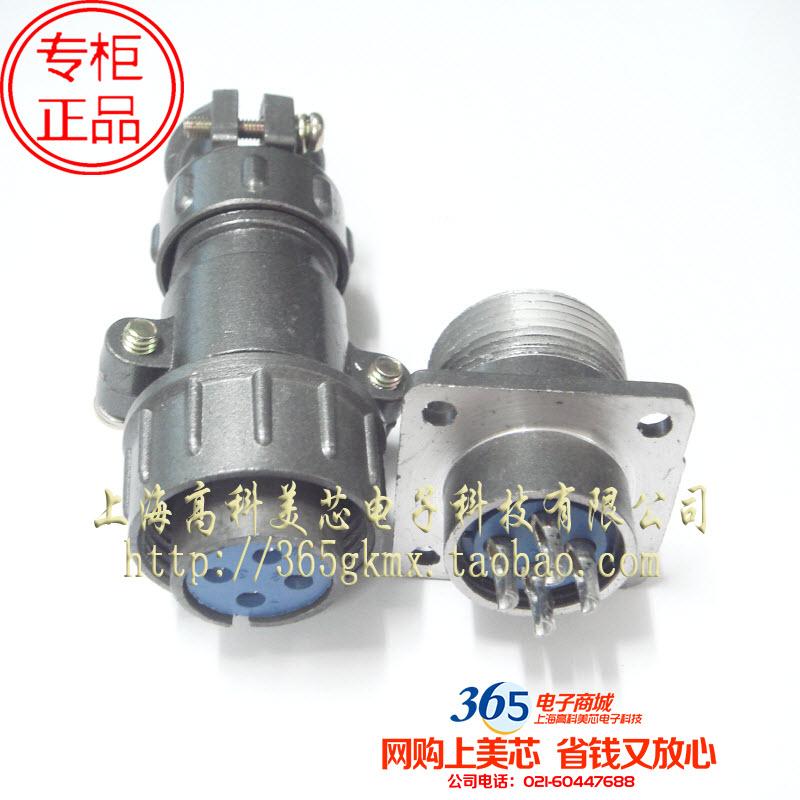 高科美芯 P20螺纹航空插头P20K6QX4 4PIN 4芯 直径20mm 一套13元