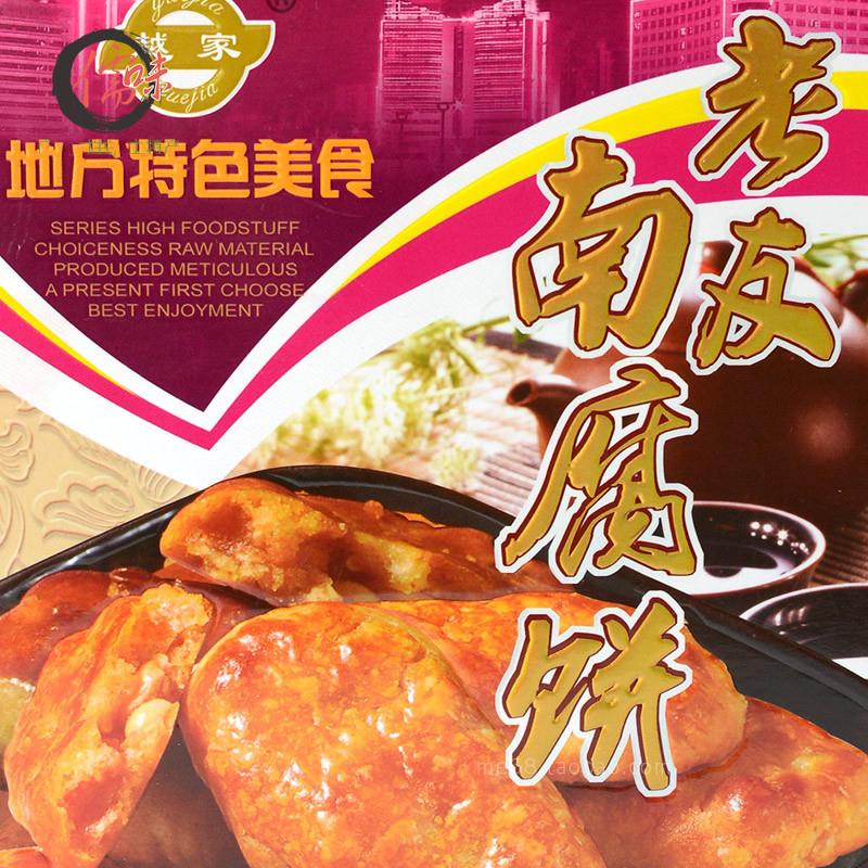 广西地方特色美食 南宁味道 老友南腐饼干 休闲零食小吃糕点特产