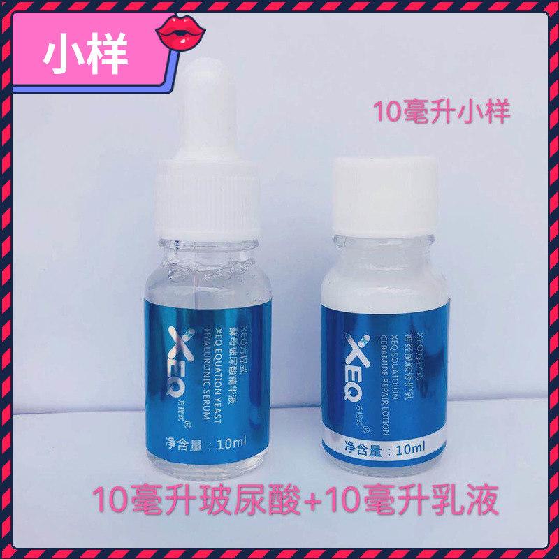 德沃EXQ酵母玻尿酸精华液体验装方程式新款10ml+10ML神经酰胺乳液