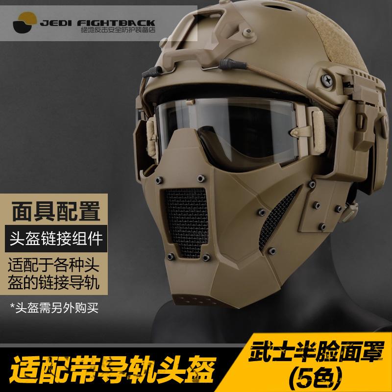 厂家直销 战术铁武士面具(半脸) 模组战术多功能面罩户外CS装备