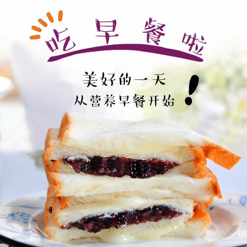 23.50元包邮麦家欢紫米面包1100g/箱(夹心吐司)软糯黑米夹心切片三明治早餐