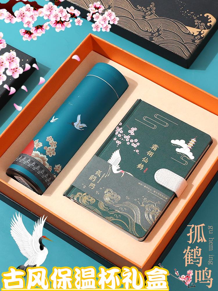 中国风公司伴手礼企业年会议保温杯套装实用商务礼品送客户领导
