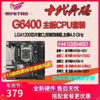 十代奔腾 G6400散片 搭 华擎 华硕 H410电脑主板CPU套装 替G5420