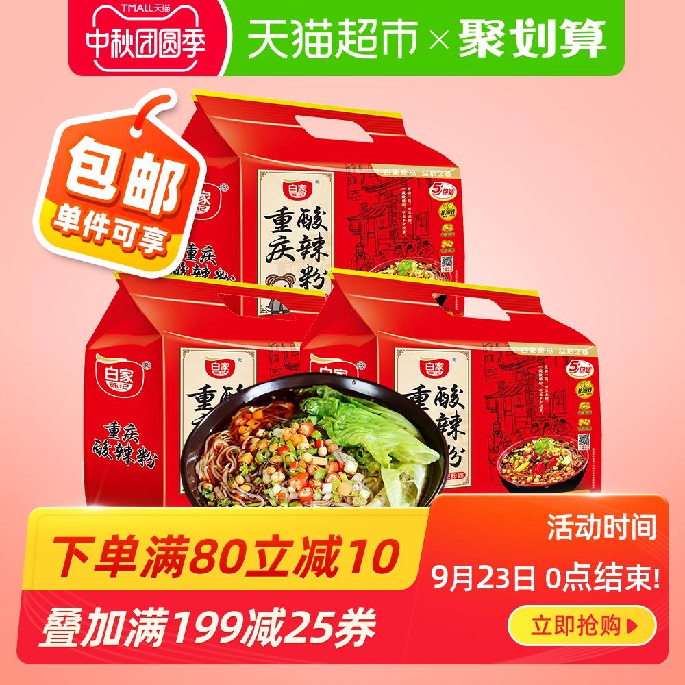阿宽白家陈记重庆酸辣粉1275g重庆特色特产小吃15袋非火鸡面