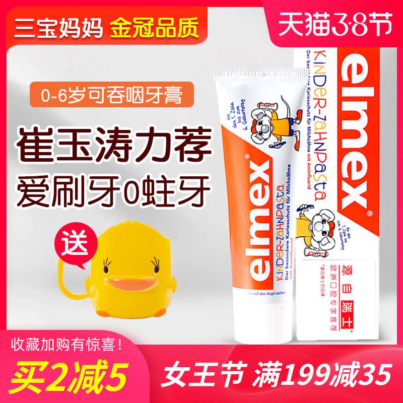 德国elmex艾美适婴儿童牙膏含氟可吞咽防蛀牙刷宝宝0-1-2-6岁食用