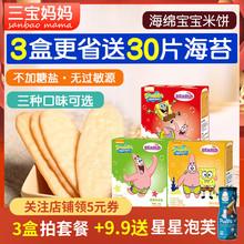 海绵宝宝米饼干磨牙棒婴儿童无添加9辅食8幼儿零食店0盐1岁6个月